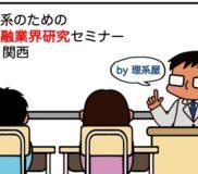 理系のための金融業界研究セミナー(関西)