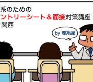 理系のためのES面接対策講座(関西)