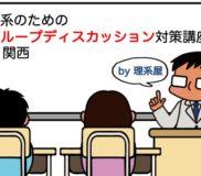 理系のためのGD対策講座(関西)