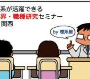 理系が活躍できる-業界職種研究セミナー(関西)-