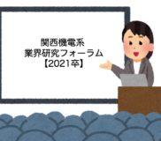 関西機電系業界研究フォーラム(2021卒)